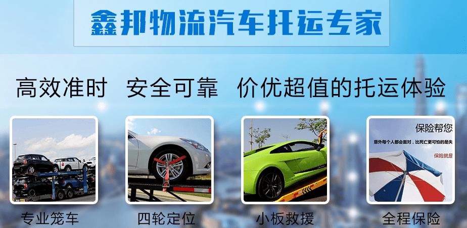 鑫邦汽车托运公司确保汽车托运安全